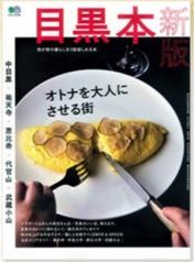 2019年5月27日発売『目黒本新版』