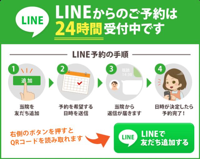 LINEでのお問い合わせ・ご予約をお待ちしております。